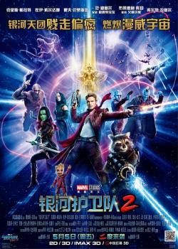 Guardians of the Galaxy 2,银河护卫队2,星际异攻队2,银护2[左右半宽3D](1080P)