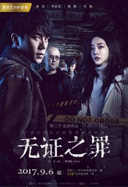 Burning Ice,中剧《无证之罪》12集全集(1080P)