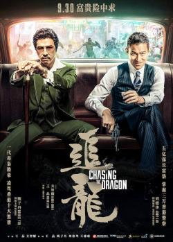 Chasing the Dragon,追龙,卧虎2,跛豪(1080P)