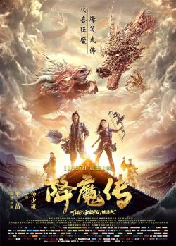 The Golden Monk,降魔传[4K&1080P](2160P)