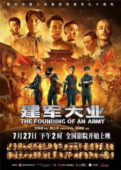 The.Founding.Of.An.Army,建军大业[杜比全景声](蓝光原版)