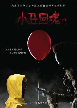 It,小丑回魂,它(1080P)