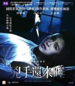 Nessun Dorma,凶手还未睡(1080P)