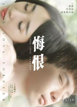 Lose Love Forever,悔恨[4K&1080P](2160P)