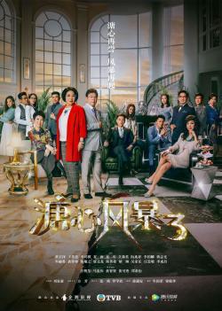 Heart And Greed,港剧《降溏心风暴3》40集全集(1080P)