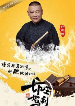 keng wan,[单口相声]《坑王驾到》第一季58集全集(720P)