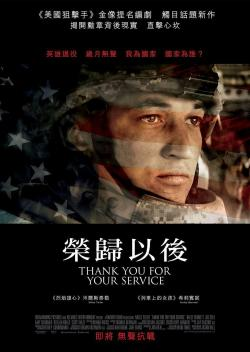 Thank You for Your Service,谢谢你的服役,谢谢你的服务,荣归以后(蓝光原版)