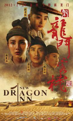 New Dragon Gate Inn,新龙门客栈(蓝光原版)
