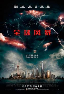 Geostorm,全球风暴,人造天劫,气象战,天降浩劫(蓝光原版)