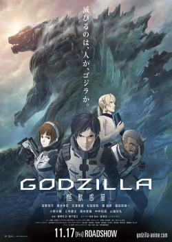 Godzilla: Planet of the Monster,哥斯拉:怪兽星球(1080P)