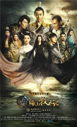 .Tribes.and.Empires.Storm.of.Prophecy,中剧《九州海上牧云记》75集全集(1080P)