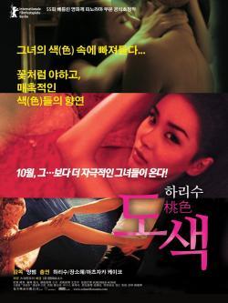 Colour Blossoms,港日韩合拍: 桃色,美丽 [章小蕙PK松板庆子&河莉秀]](720P)