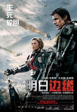 Edge of Tomorrow,明日边缘,异空战士,明日边界(蓝光原版)