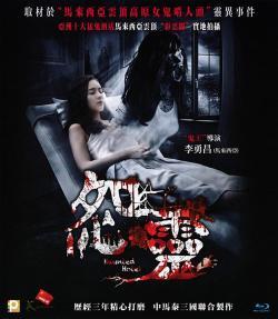 Haunted Hotel,怨灵2(1080P)
