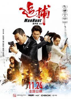 Manhunt,追捕(蓝光原版)
