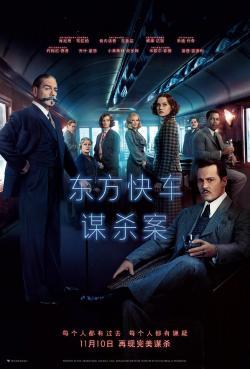 Murder on the Orient Express,东方快车谋杀案(蓝光原版)