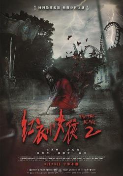 The Tag-Along 2,红衣小女孩2(蓝光原版)