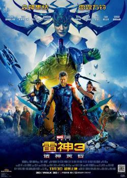 Thor Ragnarok,雷神3:诸神黄昏,雷神奇侠3:诸神黄昏(蓝光原版)