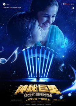 Secret Superstar,神秘巨星大陆(1080P)