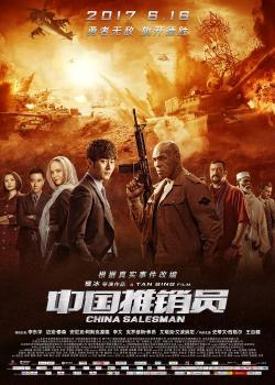 China Salesman,中国推销员(1080P)