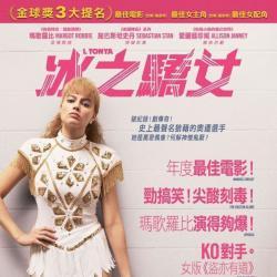 I Tonya,冰之骄女,老娘叫谭雅,我,冰上女王(1080P)