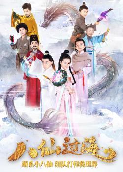 The Eight Immortals crossing the sea,小戏骨之八仙过海,小戏骨:八仙过海篇(720P)