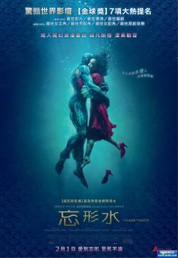 The Shape of Water,水形物语,忘形水近(蓝光原版)