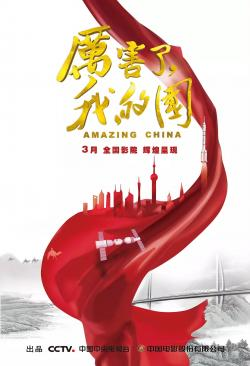 CHINA,[4K电影]厉害了,我的国[4K&1080P](2160P)