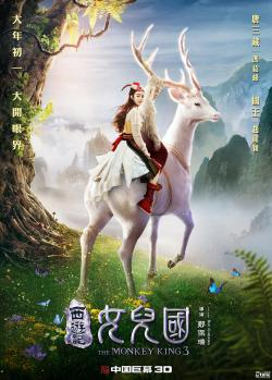 The Monkey King 3 Kingdom of Women,西游记之女儿国(1080P)