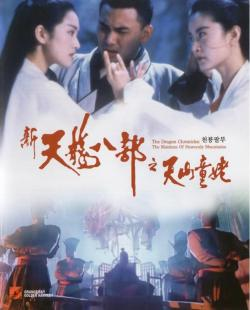 The Dragon Chronicles the Maidens of Heavenly Mountains,新天龙八部之天山童姥,天龙八部之天山童姥(蓝光原版)