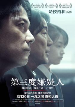 The Third Murder,第三度嫌疑人,第三次杀人,第三度杀人(1080P)