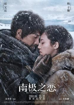 Till the End of the World,[4K电影]南极绝恋(2160P)
