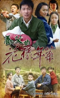 The Floral Times of The Adoptive Father,中剧《养父的花样年华》33集全集(1080P)
