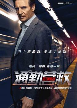 The Commuter,通勤营救,疾速救援,追命列车(1080P)