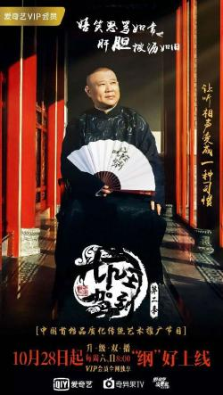 keng wan S02,[单口相声]《坑王驾到》第二季104集全集(1080P)