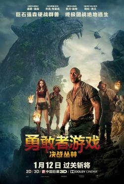 Jumanji: Welcome to the Jungle,勇敢者游戏:决战丛林,新勇敢者的游戏[3D版](蓝光原版)