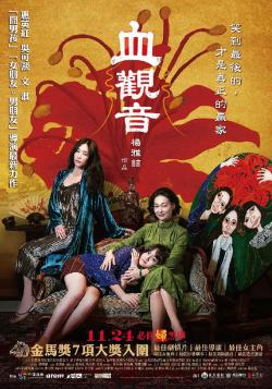 The Bold the Corrupt and the Beautiful,血观音,修罗花(1080P)