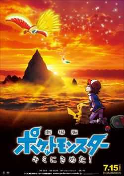 Pocket Monsters the Movie: I Choose You!,精灵宝可梦:就决定是你了,宠物小精灵:就决定是你了(蓝光原版)