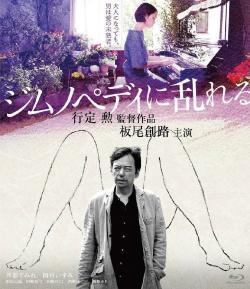 Aroused by Gymnopedies,撩乱的裸舞曲(1080P)
