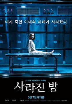 The Vanished,消失的夜晚,消尸的夜晚,消失的夜(1080P)