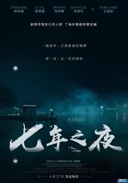 Seven Years of Night,7年之夜,七年之夜(1080P)