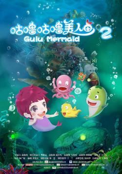 Gulu Mermaid 2,[4K电影]咕噜咕噜美人鱼2[4K&1080P](2160P)