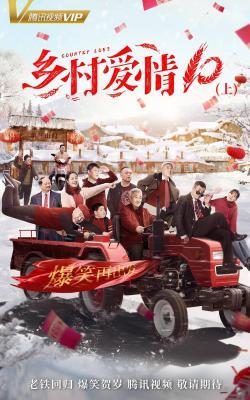 Country Love,中剧《乡村爱情10,乡村爱情协奏曲》60集全集(1080P)