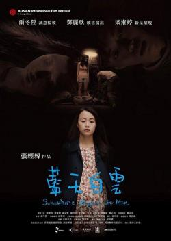 Somewhere Beyond The Mist,蓝天白云(1080P)