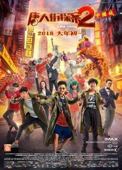 Detective Chinatown Vol 2,祖唐人街探案2(1080P)