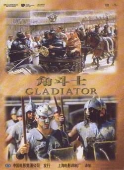 Gladiator,[4K电影]角斗士[2160P](蓝光原版)