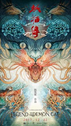 Legend of the Demon Cat,妖猫传[杜比全景声](蓝光原版)