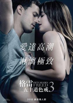 Fifty Shades Freed,五十度飞,五十度灰3(蓝光原版)