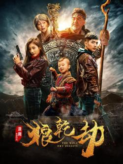 The Wol fDry Disaste,中剧《狼乾劫》16集全集(1080P)