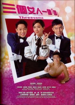 Three some,港剧《三個女人一個[因]》18集全集(1080i)